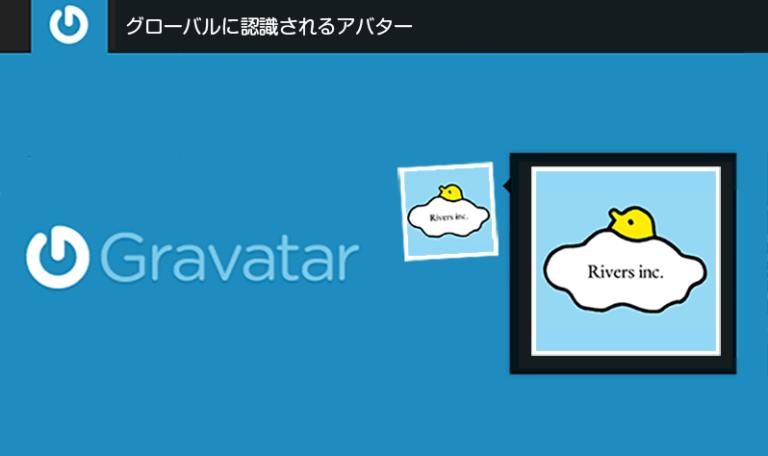 WordPressのユーザーアイコンとしてGravatarを利用する