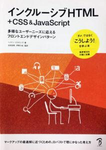 画像:インクルーシブHTML+CSS&JavaScript