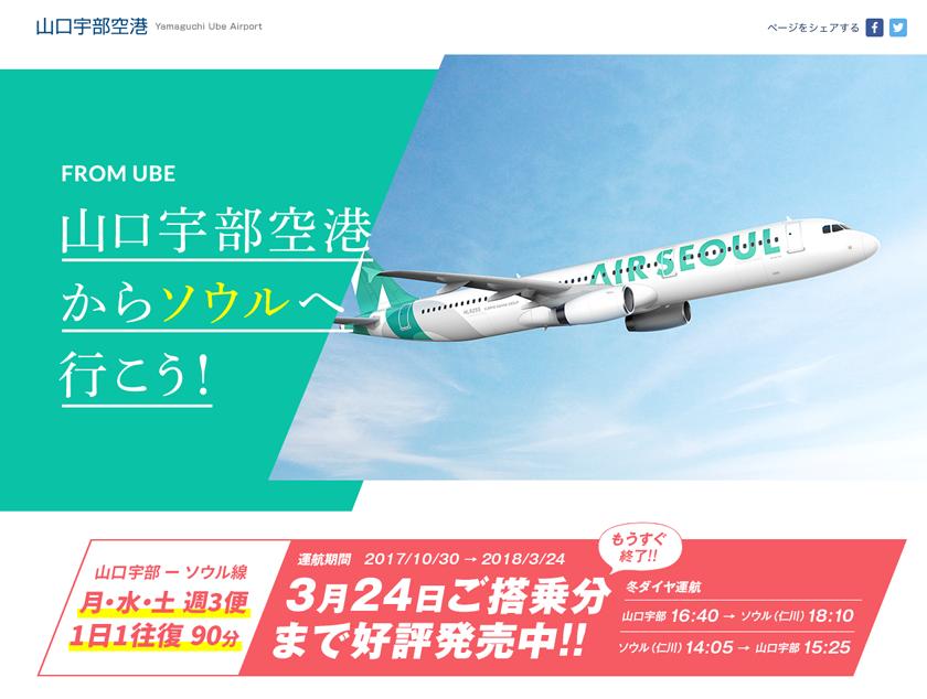 山口宇部空港からソウルへ行こう!