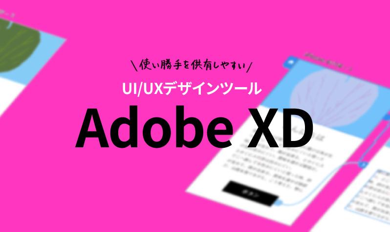 UI/UXデザインツール「Adobe XD」|Webサイトの使い勝手を共有しやすい