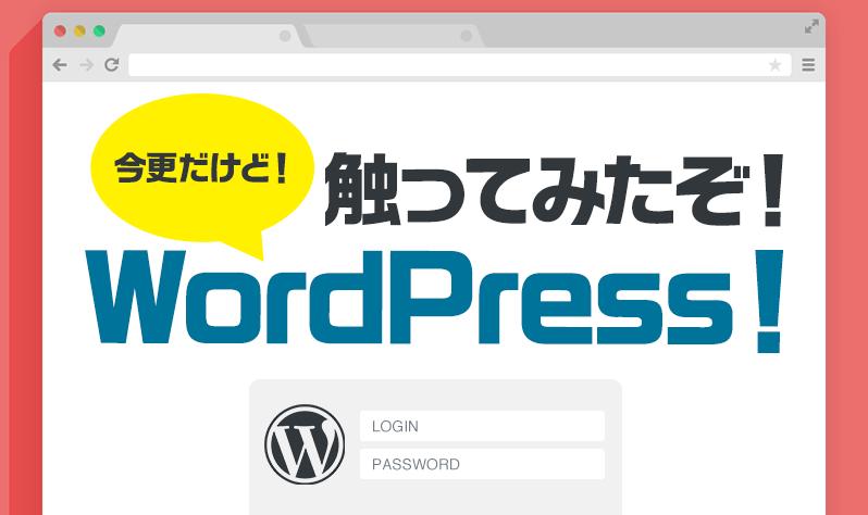 触ってみたぞ!WordPress!
