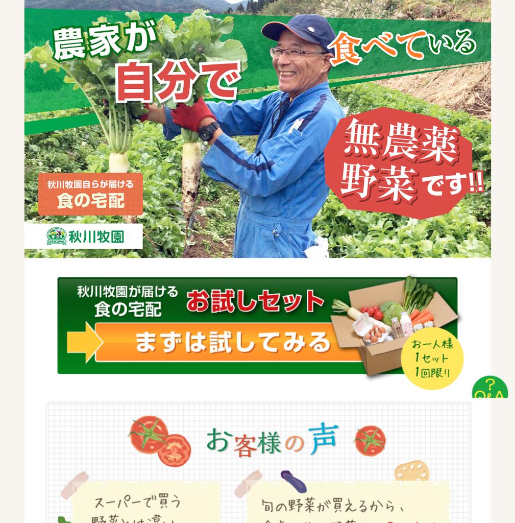 秋川牧園 お試しセット紹介(ランディングページ)