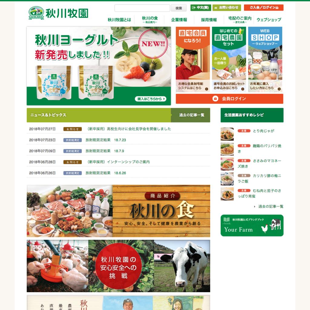 秋川牧園 コーポレートサイト