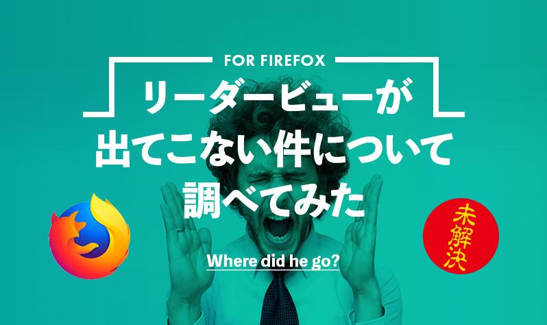 Firefoxでリーダービューが出てこない件について調べてみた