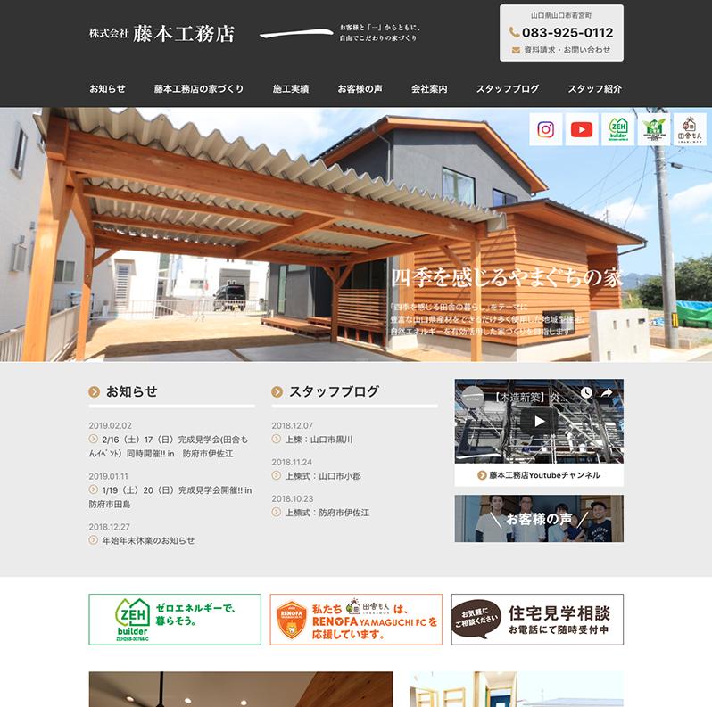 株式会社藤本工務店